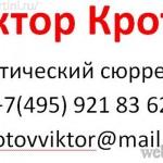 Контакты Кротова Виктора